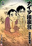 ナイツ独演会 ~浅草百年物語~ [DVD]
