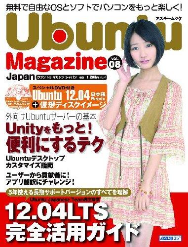 Ubuntu Magazine Japan vol.08 (アスキームック)