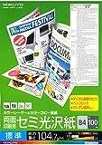 コクヨ カラーレーザー カラーコピー 両面印刷 セミ光沢 B4 100枚 LBP-FH1800