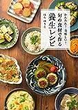 かんたん! 美味しい! 旬の食材で作る養生レシピ