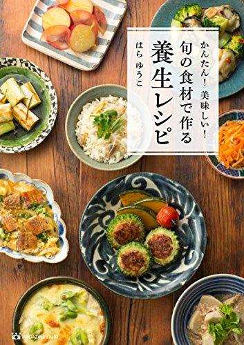 かんたん! 美味しい! 旬の食材で作る養生レシピの詳細を見る