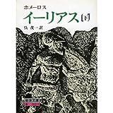 イーリアス 下 (岩波文庫 赤 102-3)