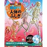 DVD付 WONDER MOVE 人体のふしぎ (講談社の動く図鑑MOVE)