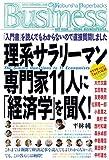 理系サラリーマン 専門家11人に「経済学」を聞く! (Kobunsha Paperbacks Business 17)