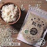 もち麦200g (愛媛県/香川県産・無添加)