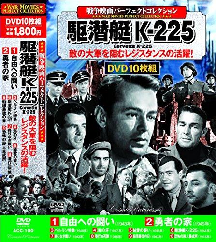 戦争映画 パーフェクトコレクション 駆潜艇K-225 DVD10枚組 ACC-100