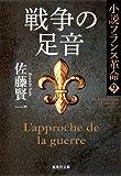 戦争の足音 小説フランス革命 9 (小説フランス革命) (集英社文庫)