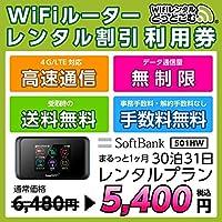 【ご利用券】日本国内ポケットWiFiレンタルサービス 501HW 1ヶ月プラン(送料含む)