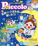 Piccolo(ピコロ) 2019年 07 月号 [雑誌]