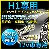 LED ヘッドライト12v対応 バイク LEDバルブ 安くて、明るいH1用高輝度LEDフォグランプ 12連H1タイプLEDバルブ SMD実装 /ホワイト/2本 並行輸入品