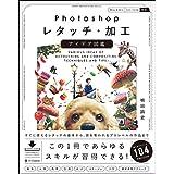 Photoshopレタッチ・加工 アイデア図鑑 すぐに使えるレタッチの基本から、目を奪われるプロレベルの作品まで