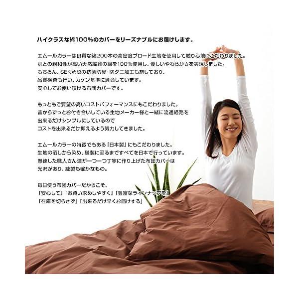 エムール 日本製 掛け布団カバー セミダブル ...の紹介画像4