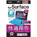 マイクロソフト Surface(サーフェス)用 液晶保護フィルム スムースタッチ 反射防止 気泡レス加工 TBF-SFR13FLT
