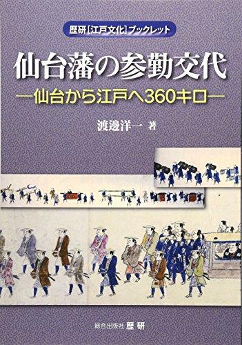 仙台藩の参勤交代―仙台から江戸へ360キロ (歴研「江戸文化」ブックレット)