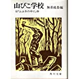 山びこ学校 (角川文庫 緑 289-1)