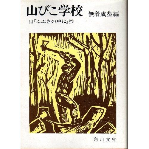 山びこ学校 (角川文庫 緑 289-1)の詳細を見る