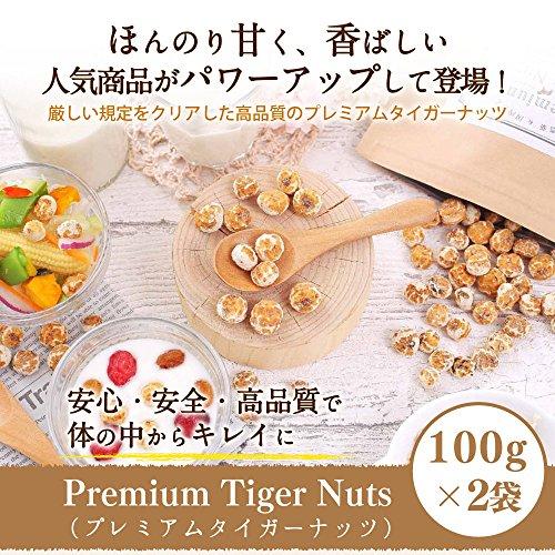 タイガーナッツ ( 皮なし ) 200g ( 100g x 2袋 ) 国際規格 オーガニック 認定 原料使用 高品質管理 無農薬 栽培
