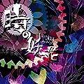 【メーカー特典あり】時の妖花/完全幸福サレンダー(映像特典DVD-R付)