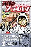 天使のフライパン / 小川 悦司 のシリーズ情報を見る