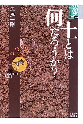 土とは何だろうか? (学術選書)の詳細を見る