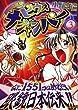 超時空眼鏡史メビウスジャンパー 3 (MFコミックス)