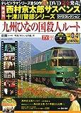 隔週刊 西村京太郎サスペンス 十津川警部シリーズ DVDコレクション 2013年 10/30号...