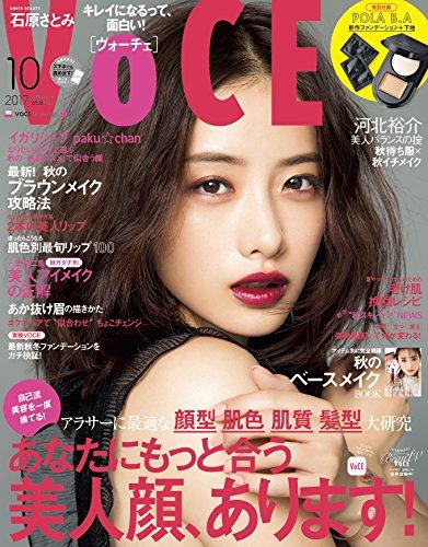 VOCE(ヴォーチェ) 2017年 10 月号 [雑誌]