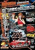 Best Motoring: Tokyo Auto Salon 2003 - Tuning Into [DVD] [Import]