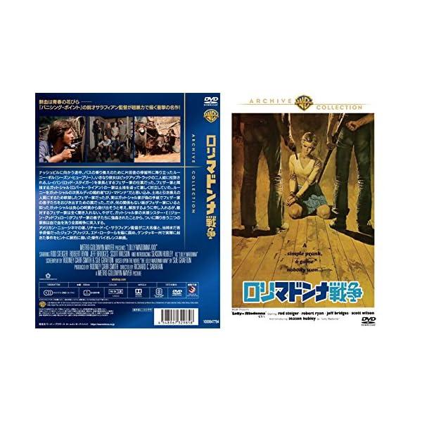 ロリ・マドンナ戦争 [DVD]の紹介画像2