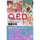 Q.E.D.証明終了(21) (講談社コミックス月刊マガジン)