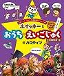 ホイッキーとおうち☆えいごじゅく 5巻 ハロウィン (ホイッキーとおうちえいごじゅく)