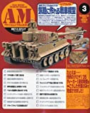 Armour Modelling ( アーマーモデリング ) 2010年 03月号 [雑誌]