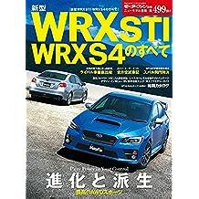ニューモデル速報 第499弾 新型 WRX STI WRX S4のすべて
