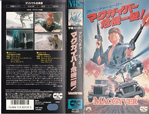 マクガイバー危機一髪! [VHS]