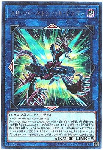 遊戯王 / スリーバーストショット・ドラゴン(ウルトラレア) / EXFO-JP044 / EXTREME FORCE(エクストリーム・フォース)