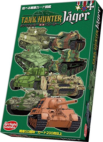タンクハンター 第2版 イェーガー