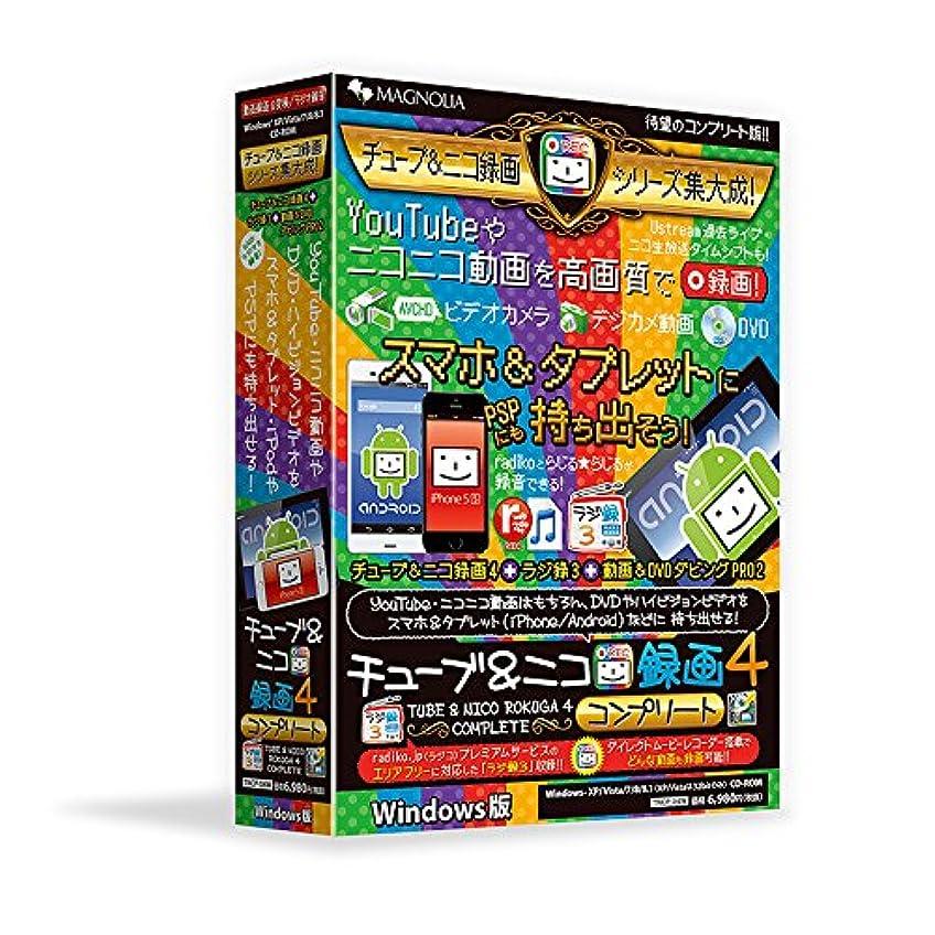チューブ&ニコ録画4 コンプリート Windows版