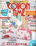COTTON TIME (コットン タイム) 2012年 01月号 [雑誌] 画像