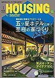 注文住宅を建てるなら HOUSING (ハウジング) 2018年1月号[五ッ星ホテルに学ぶ 至福の家づくり]