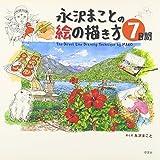 永沢まことの絵の描き方7日間 画像