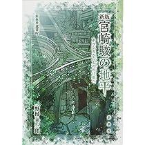 新版 宮崎駿の地平 ―ナウシカからもののけ姫へ (新典社選書 87)