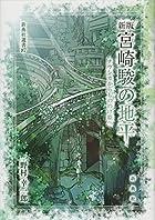 新版 宮崎駿の地平 -ナウシカからもののけ姫へ(新典社選書 87)