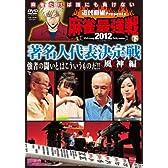 麻雀最強戦2012 著名人代表決定戦 風神編 下巻 [DVD]