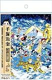 東レインターナショナル トレシー マルチクリーニングクロス 手塚治虫 原画シリーズ オールキャラクター A1320P-P491