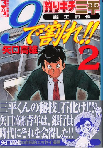 釣りキチ三平誕生前夜 9で割れ!!(2) (講談社漫画文庫)の詳細を見る