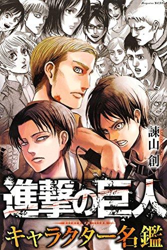 進撃の巨人 キャラクター名鑑 (KCデラックス 週刊少年マガジン)
