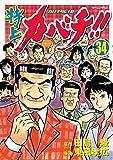 特上カバチ!! -カバチタレ!2-(34) (モーニングコミックス)