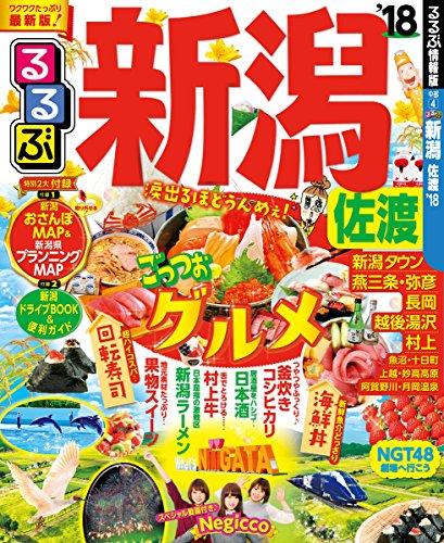 るるぶ新潟 佐渡'18 (国内シリーズ)