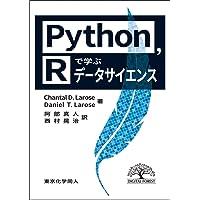Python,Rで学ぶデータサイエンス