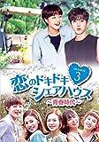 恋のドキドキ■シェアハウス~青春時代~ DVD-BOX3[DVD]